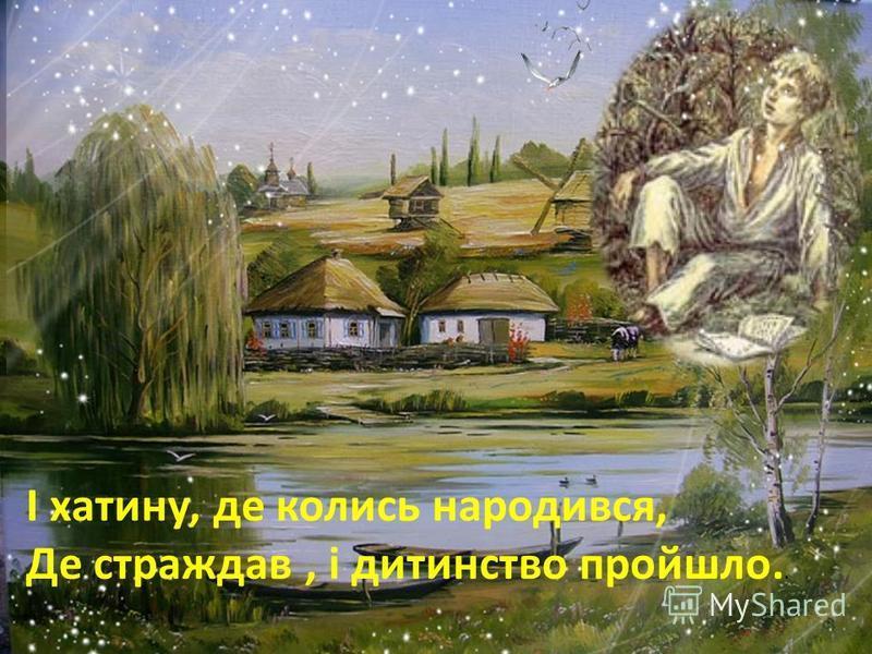 Ти до болю любив Україну, Степ широкий, могутній Дніпро.