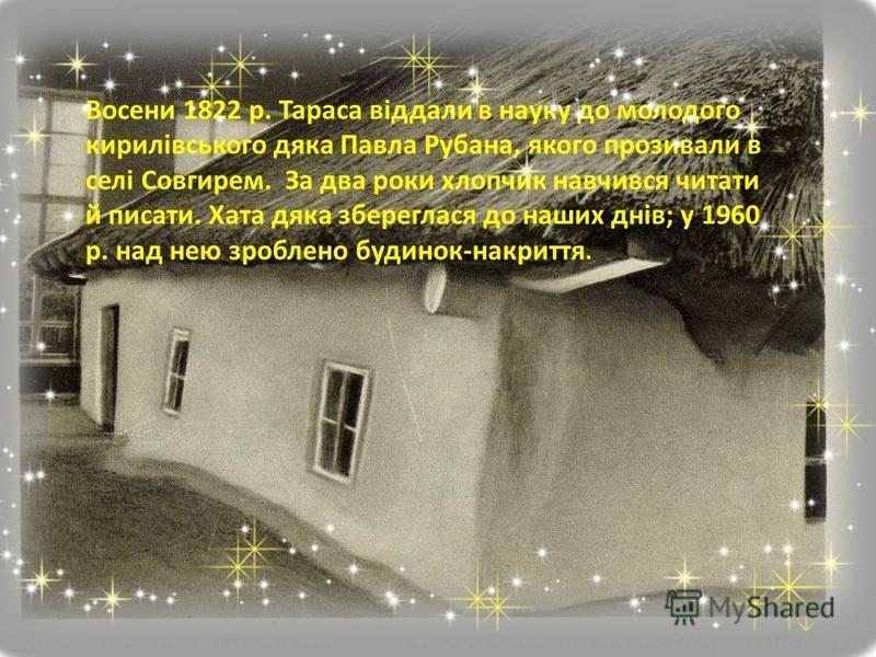 Батьки тяжко працювали на панщині, а малих дітей доглядали їх старші брати та сестри. На все життя збереглися у Шевченка теплі спогади про ніжну, терплячу няню Катерину.