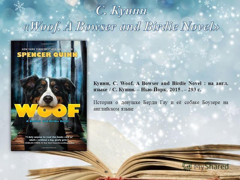 Куинн, С. Woof. A Bowser and Birdie Novel : на англ. языке / С. Куинн. – Нью-Йорк, 2015. – 293 с. История о девушке Берди Гау и её собаке Боузере на английском языке