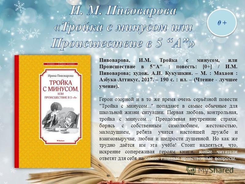 Пивоварова, И.М. Тройка с минусом, или Происшествие в 5