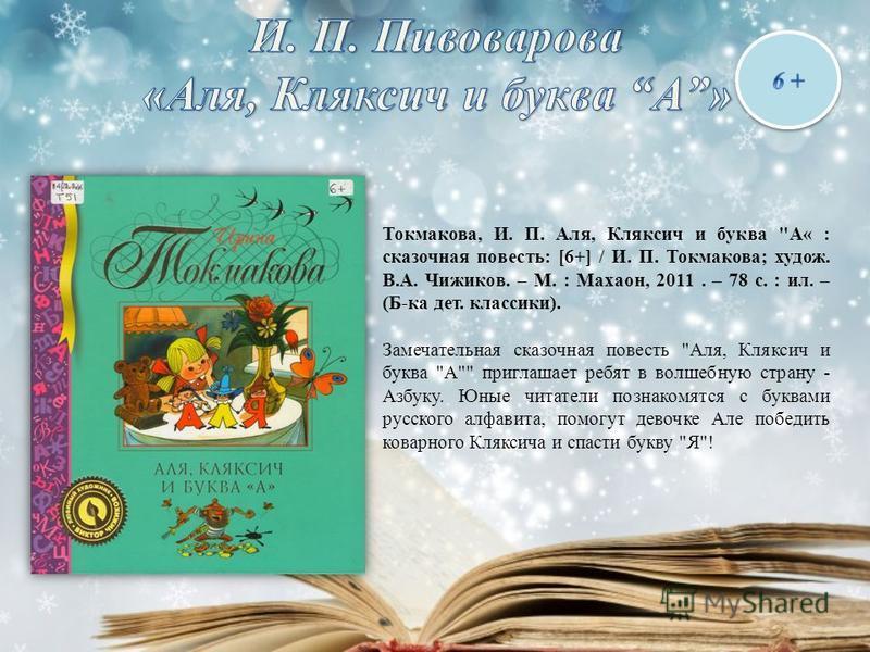 Токмакова, И. П. Аля, Кляксич и буква