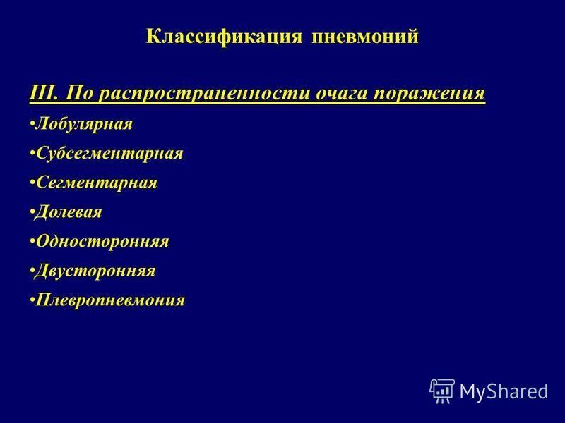 Классификация пневмоний III. По распространенности очага поражения Лобулярная Субсегментарная Сегментарная Долевая Односторонняя Двусторонняя Плевропневмония