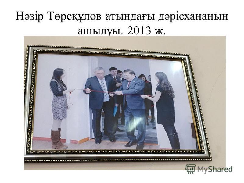 Нәзір Төреқұлов атындағы дәрісхананың ашылуы. 2013 ж.