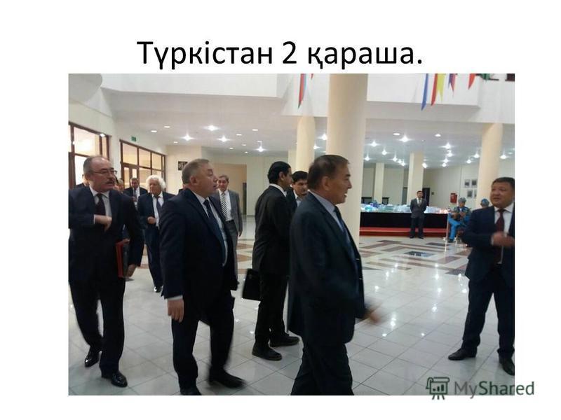 Түркістан 2 қараша.