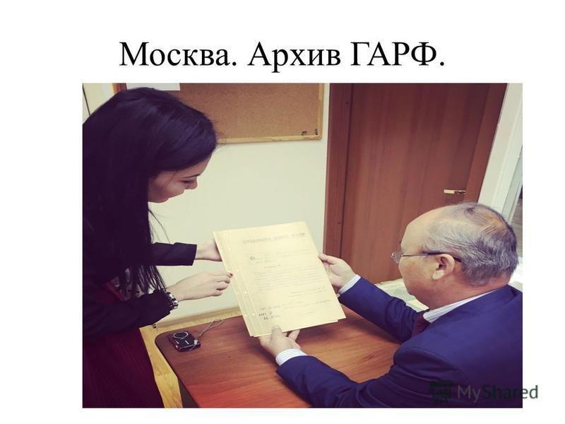 Москва. Архив ГАРФ.