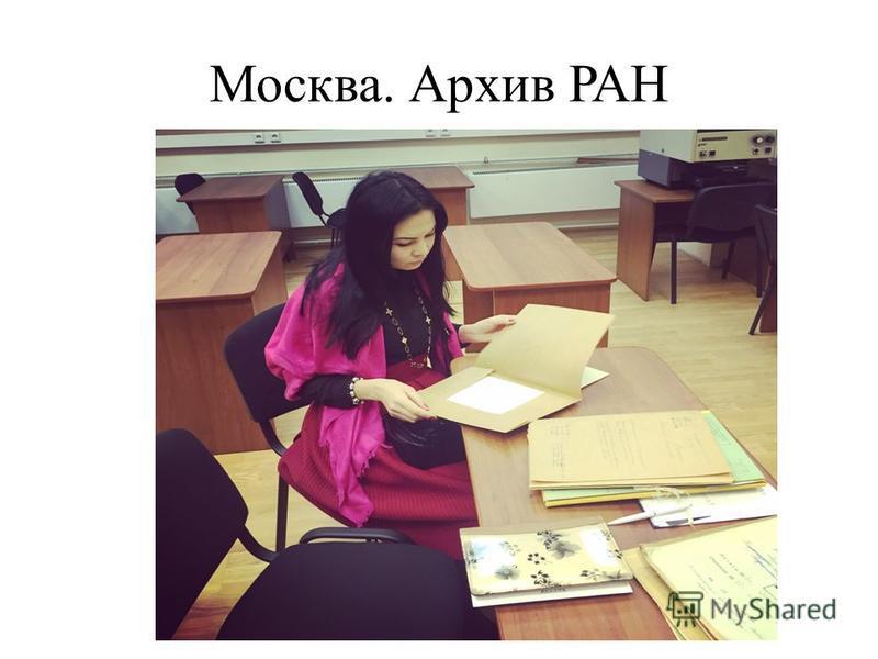 Москва. Архив РАН
