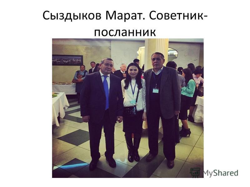 Сыздыков Марат. Советник- посланник
