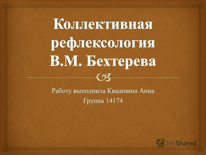 Работу выполнила Квашнина Анна Группа 14174
