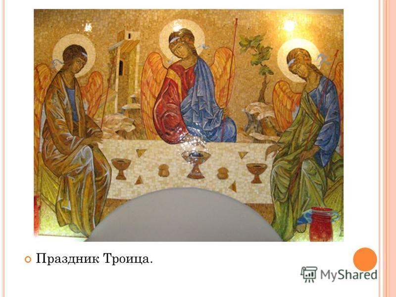 Праздник Троица.