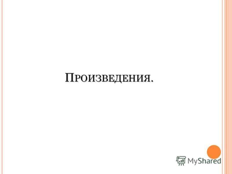 Б РАСЛЕТ С ЕНТ -Э КЗЮПЕРИ, НАЙДЕННЫЙ РЫБАКОМ БЛИЗ М АРСЕЛЯ.