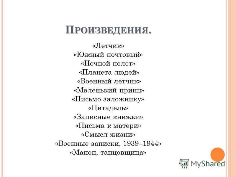 П РОИЗВЕДЕНИЯ.