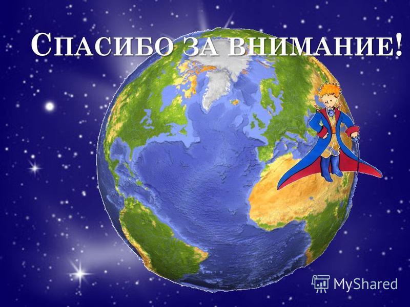 « Жил да был Маленький принц. Он жил на планете которая была чуть побольше его самого, и ему очень не хватало друга…»
