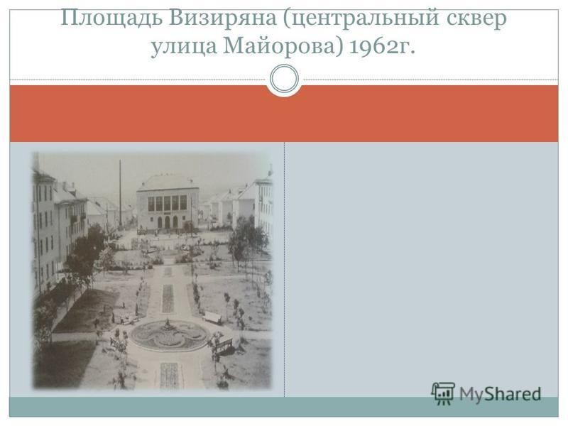 Площадь Визиряна (центральный сквер улица Майорова) 1962 г.