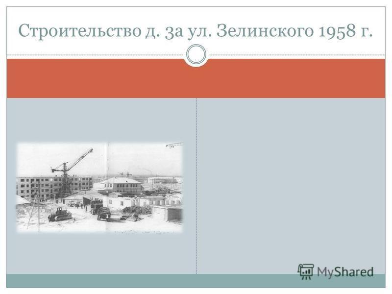Строительство д. 3 а ул. Зелинского 1958 г.