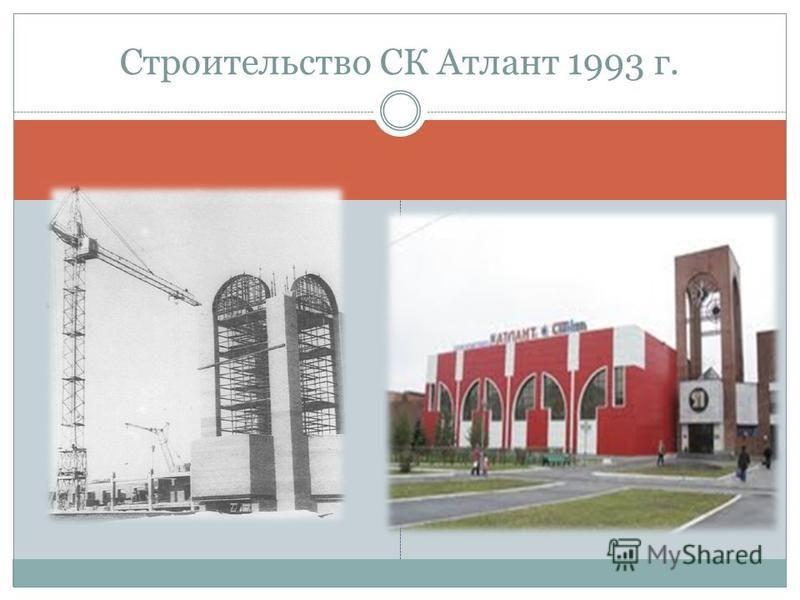 Строительство СК Атлант 1993 г.