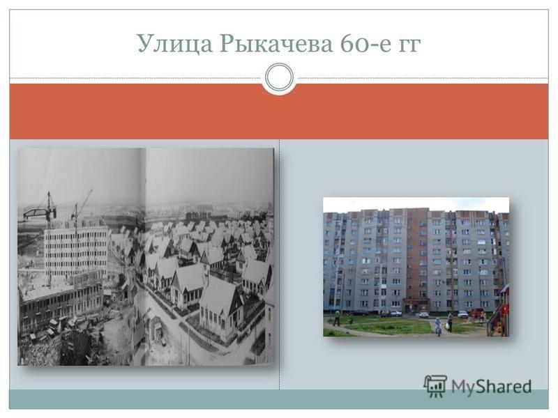 Улица Рыкачева 60-е гг