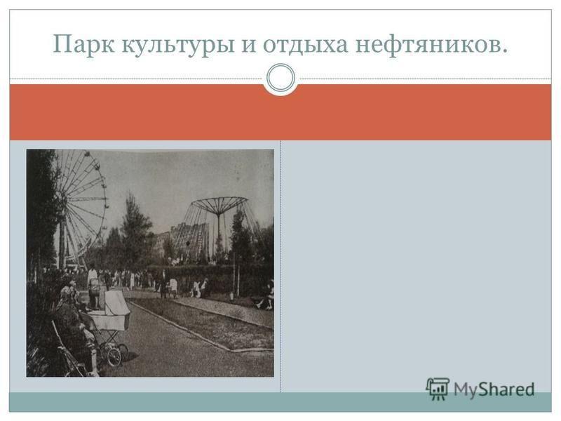 Парк культуры и отдыха нефтяников.