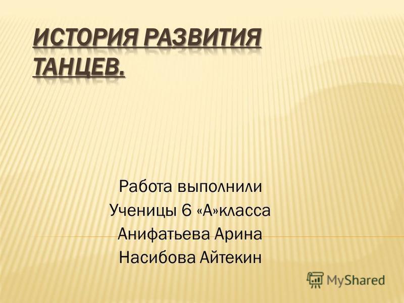 Работа выполнили Ученицы 6 «А»класса Анифатьева Арина Насибова Айтекин