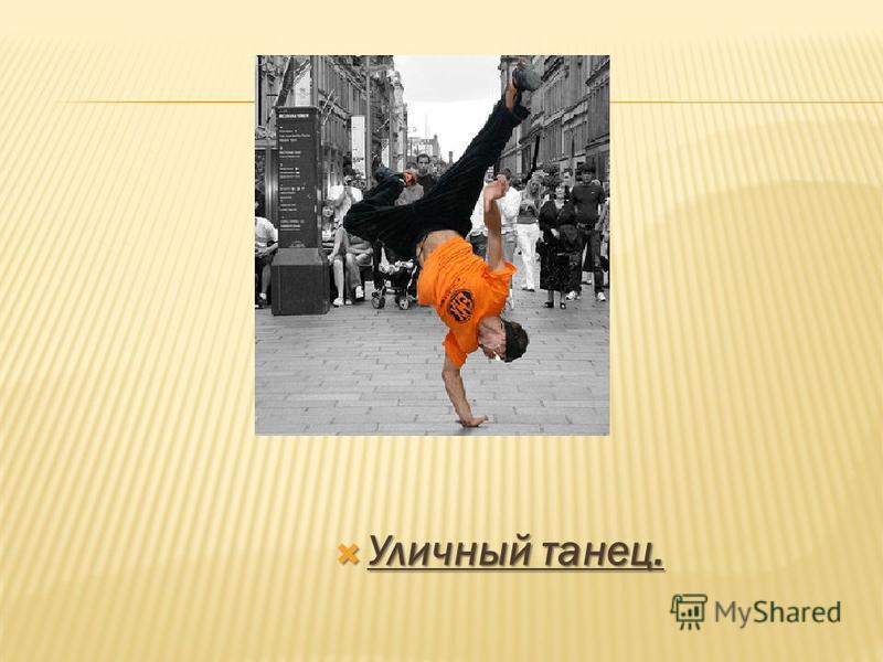 Уличный танец. Уличный танец.