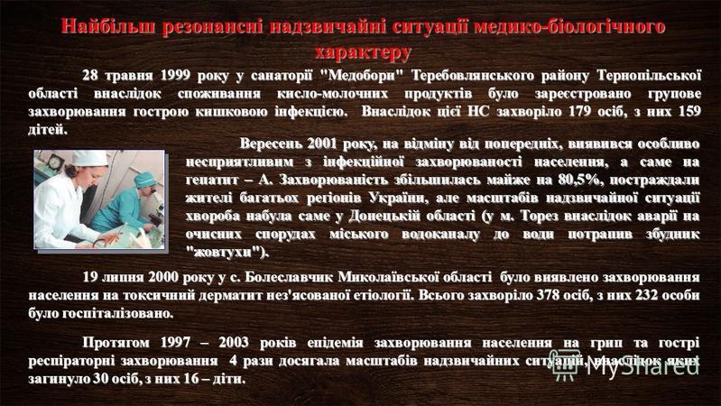 Найбільш резонансні надзвичайні ситуації медико-біологічного характеру 19 липня 2000 року у с. Болеславчик Миколаївської області було виявлено захворювання населення на токсичний дерматит нез'ясованої етіології. Всього захворіло 378 осіб, з них 232 о