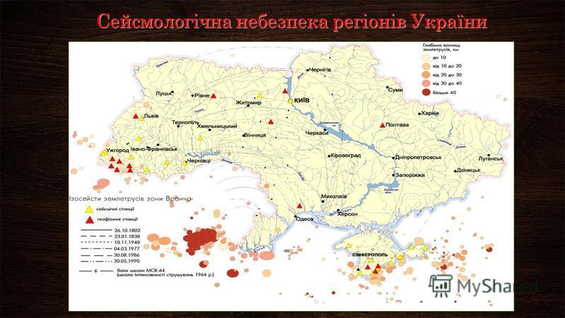 Сейсмологічна небезпека регіонів України