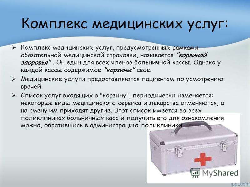 Комплекс медицинских услуг: Комплекс медицинских услуг, предусмотренных рамками обязательной медицинской страховки, называется
