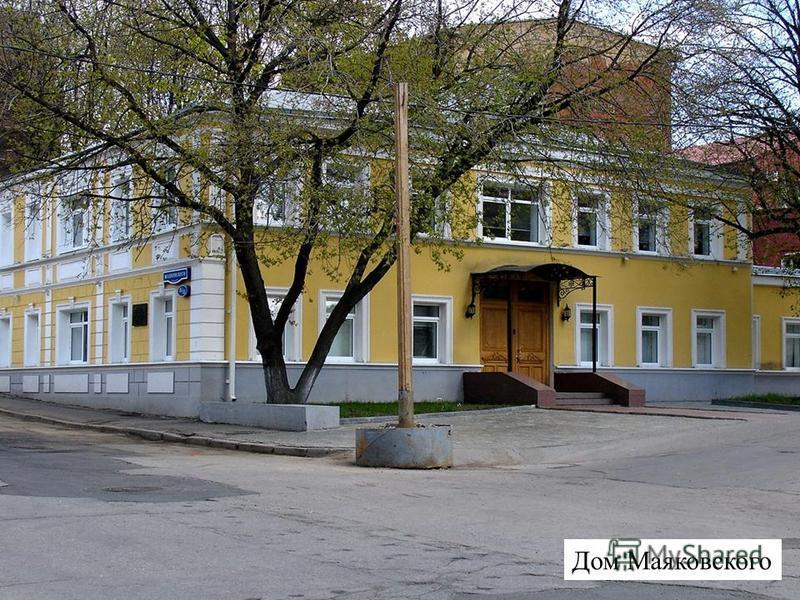 Дом Маяковского
