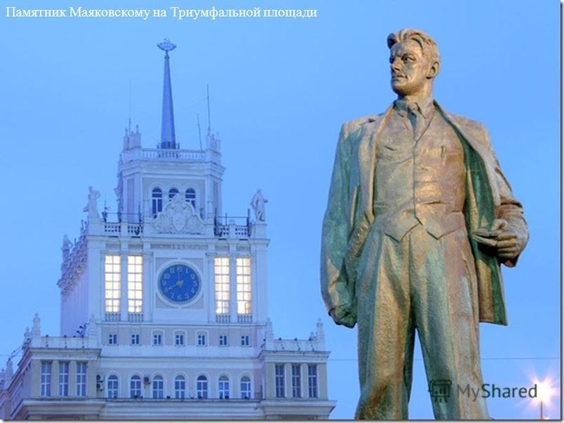 Памятник Маяковскому на Триумфальной площади