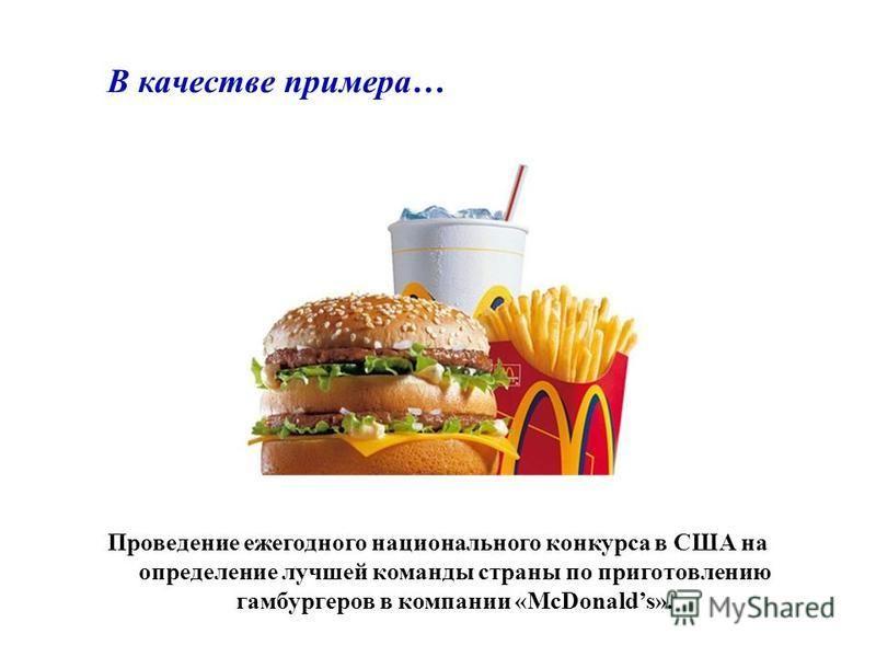 В качестве примера… Проведение ежегодного национального конкурса в США на определение лучшей команды страны по приготовлению гамбургеров в компании «McDonalds».