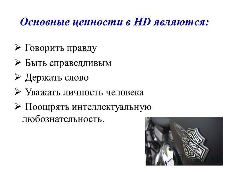 Основные ценности в HD являются: Говорить правду Быть справедливым Держать слово Уважать личность человека Поощрять интеллектуальную любознательность.