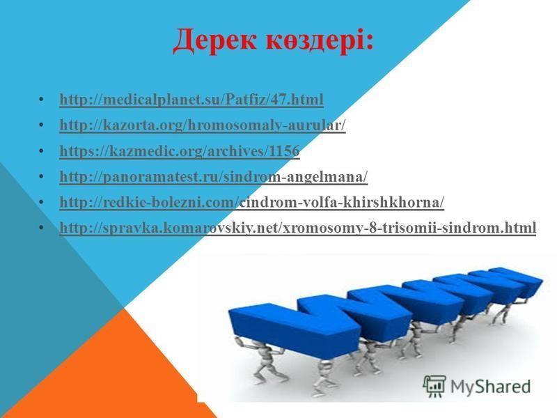 http://medicalplanet.su/Patfiz/47. html http://kazorta.org/hromosomaly-aurular/ https://kazmedic.org/archives/1156 http://panoramatest.ru/sindrom-angelmana/ http://redkie-bolezni.com/cindrom-volfa-khirshkhorna/ http://spravka.komarovskiy.net/xromosom