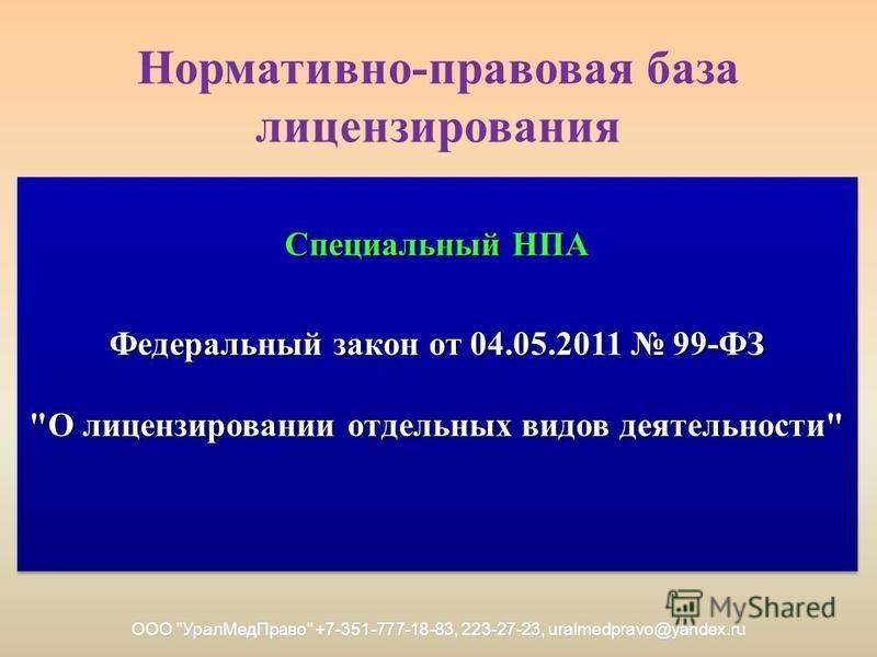 Нормативно-правовая база лицензирования Специальный НПА Федеральный закон от 04.05.2011 99- ФЗ
