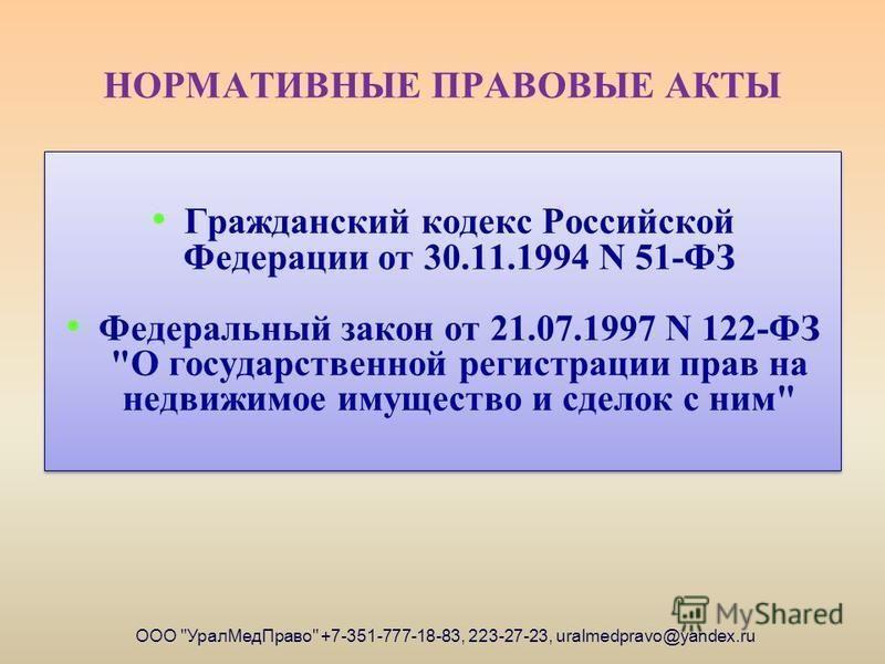 НОРМАТИВНЫЕ ПРАВОВЫЕ АКТЫ Гражданский кодекс Российской Федерации от 30.11.1994 N 51-ФЗ Федеральный закон от 21.07.1997 N 122-ФЗ