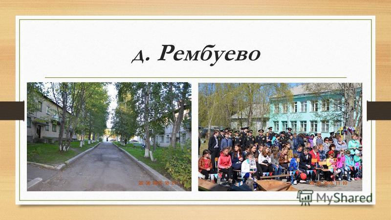 д. Рембуево