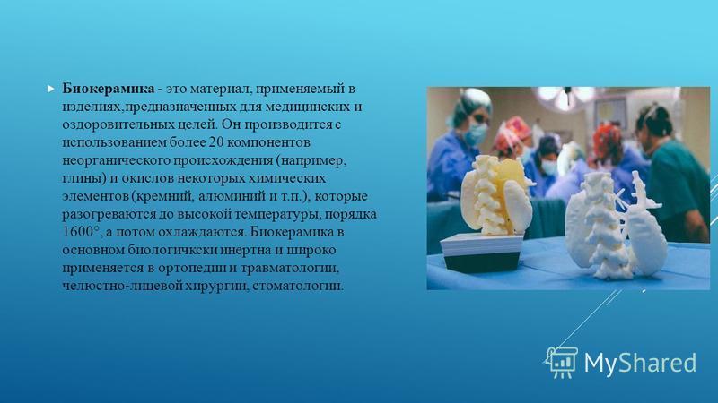 Биокерамика - это материал, применяемый в изделиях,предназначенных для медицинских и оздоровительных целей. Он производится с использованием более 20 компонентов неорганического происхождения (например, глины) и окислов некоторых химических элементов