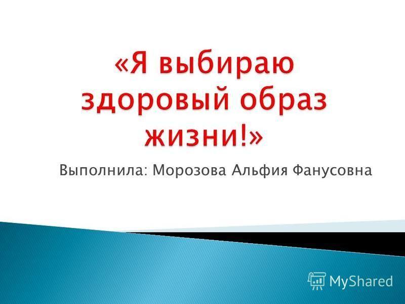 Выполнила: Морозова Альфия Фанусовна