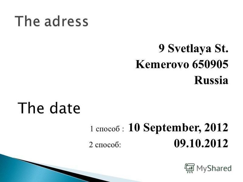 9 Svetlaya St. Kemerovo 650905 Russia The date 1 способ : 10 September, 2012 2 способ: 09.10.2012