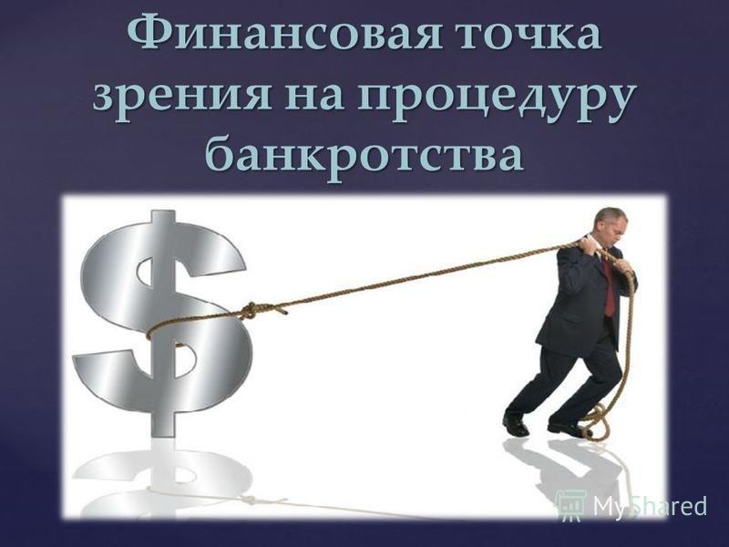 { Финансовая точка зрения на процедуру банкротства
