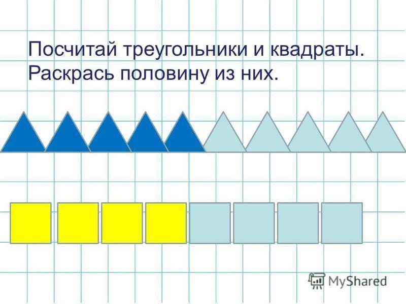Посчитай треугольники и квадраты. Раскрась половину из них.