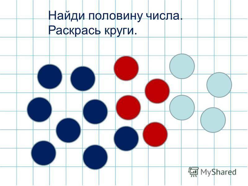 Найди половину числа. Раскрась круги.