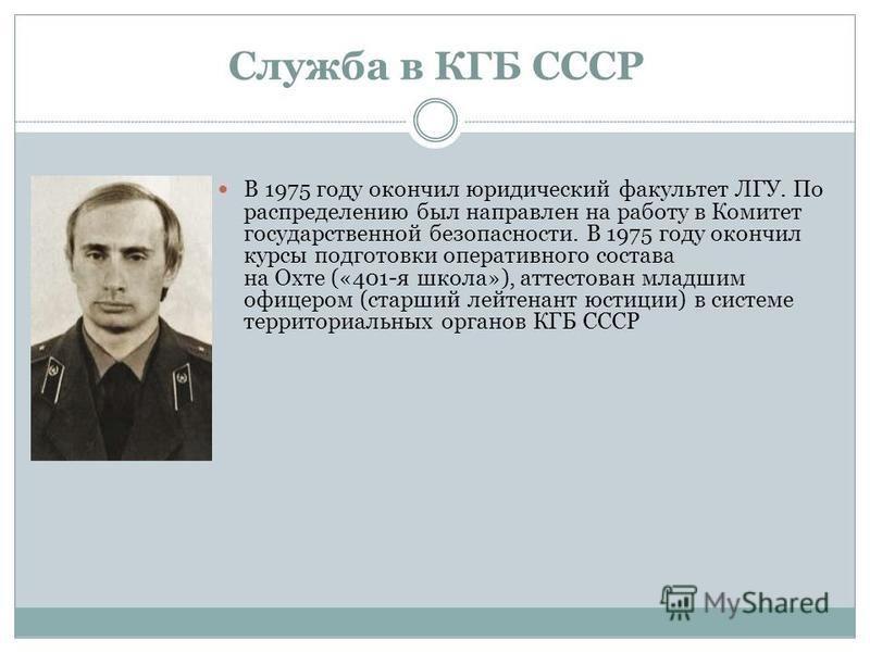 Служба в КГБ СССР В 1975 году окончил юридический факультет ЛГУ. По распределению был направлен на работу в Комитет государственной безопасности. В 1975 году окончил курсы подготовки оперативного состава на Охте («401-я школа»), аттестован младшим оф