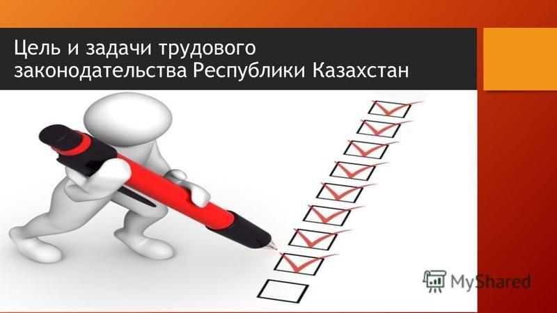 Цель и задачи трудового законодательства Республики Казахстан