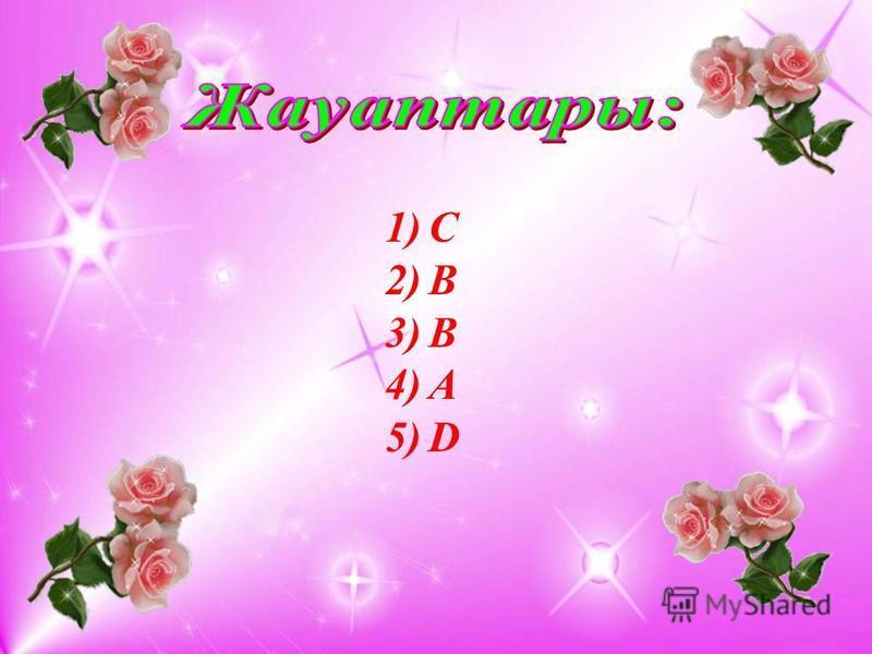 1)С 2)В 3)B 4)A 5)D