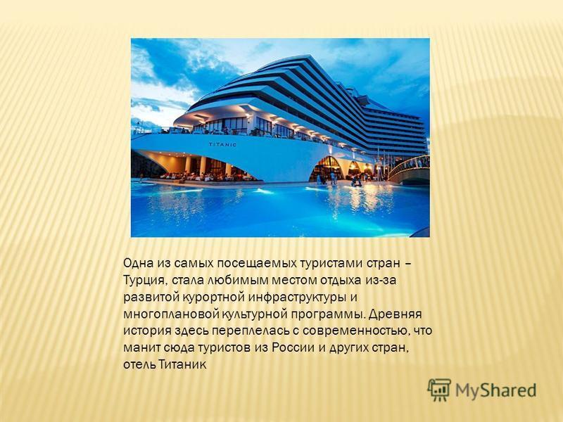 Одна из самых посещаемых туристами стран – Турция, стала любимым местом отдыха из-за развитой курортной инфраструктуры и многоплановой культурной программы. Древняя история здесь переплелась с современностью, что манит сюда туристов из России и други