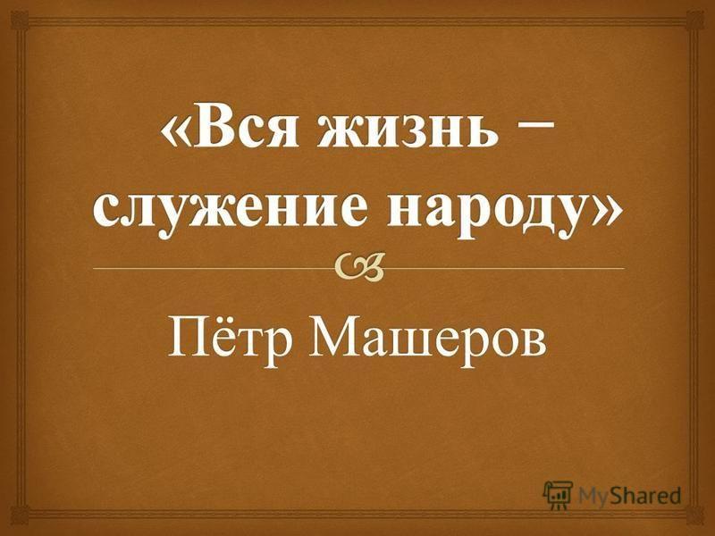 Пётр Машеров