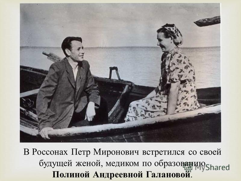 В Россонах Петр Миронович встретился со своей будущей женой, медиком по образованию Полиной Андреевной Галановой.