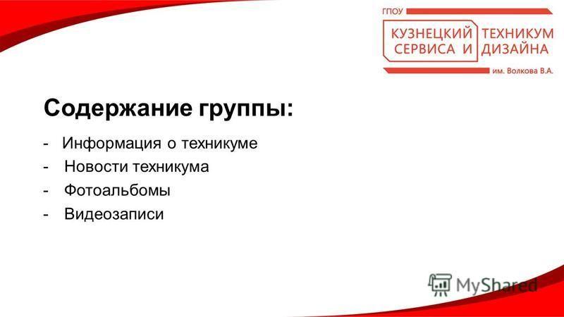 Содержание группы: - Информация о техникуме -Новости техникума -Фотоальбомы -Видеозаписи