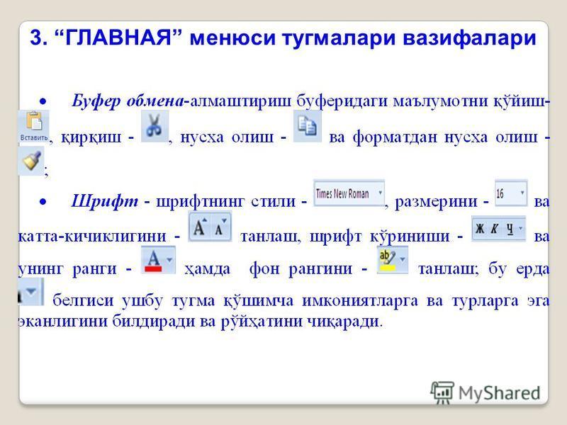 3. ГЛАВНАЯ менюси тугмалари вазифалари