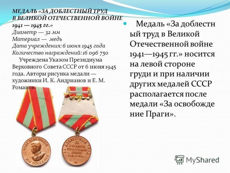 Медаль «За доблестный труд в Великой Отечественной войне 19411945 гг.» носится на левой стороне груди и при наличии других медалей СССР располагается после медали «За освобождение Праги». МЕДАЛЬ «ЗА ДОБЛЕСТНЫЙ ТРУД В ВЕЛИКОЙ ОТЕЧЕСТВЕННОЙ ВОЙНЕ 1941