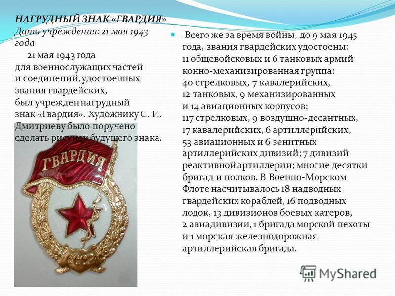 Всего же за время войны, до 9 мая 1945 года, звания гвардейских удостоены: 11 общевойсковых и 6 танковых армий; конно-механизированная группа; 40 стрелковых, 7 кавалерийских, 12 танковых, 9 механизированных и 14 авиационных корпусов; 117 стрелковых,